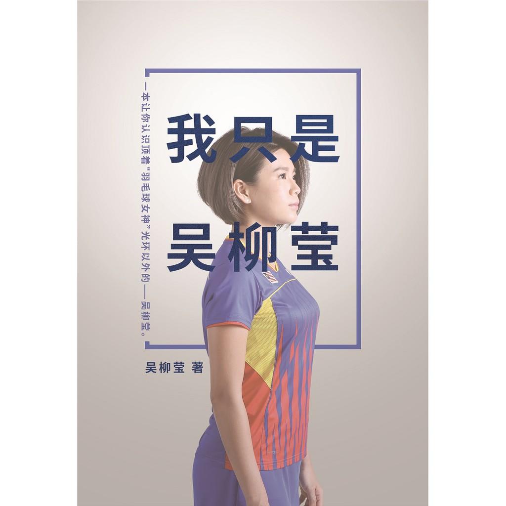 【 大将出版社 - 瑕疵书系列 】我只是吴柳莹 - 运动员的故事
