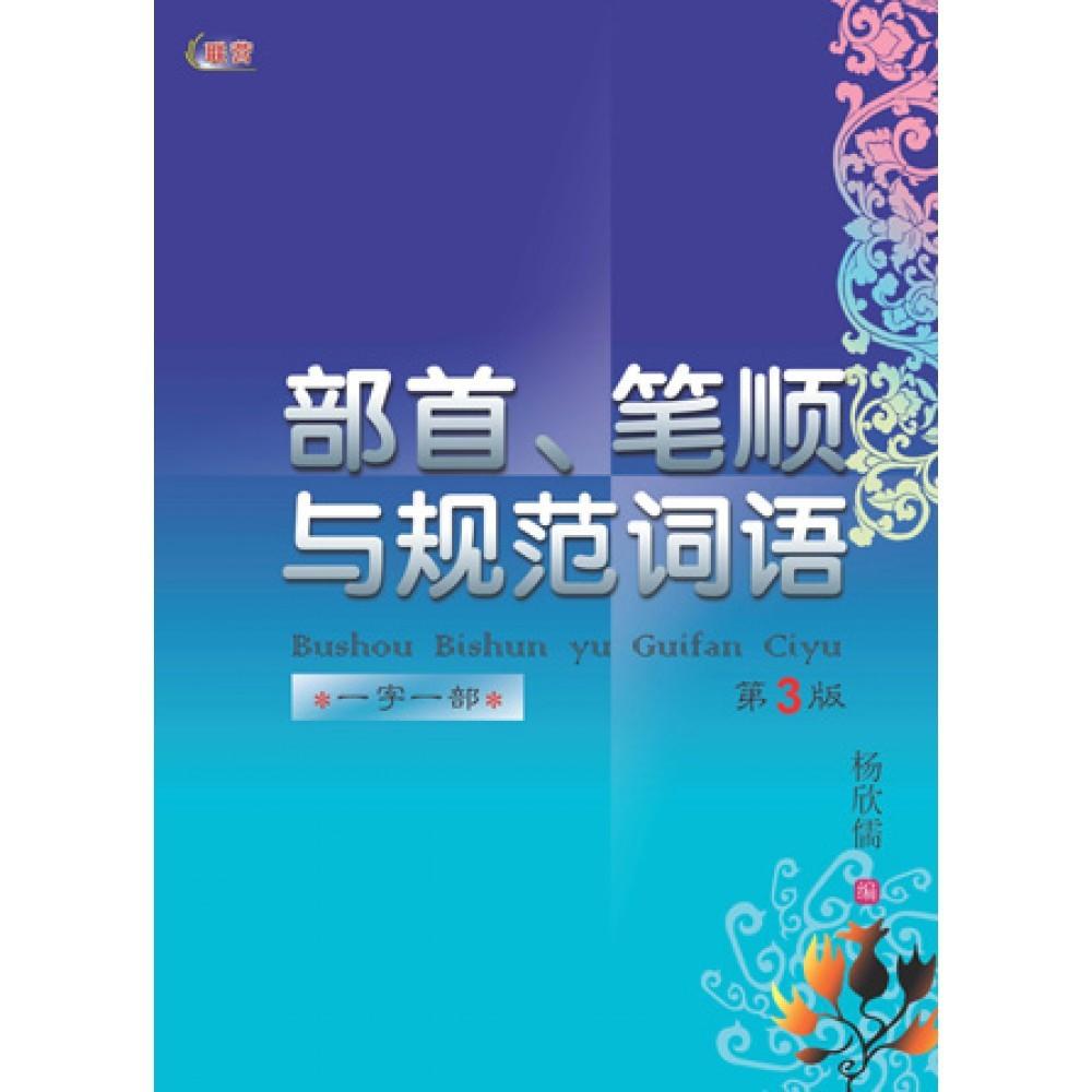 [MH] 部首,笔顺与规范词典 第3版 /Bushou Bishun yu Guifan Ciyu /一字一部
