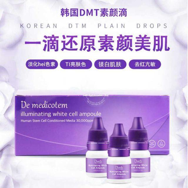 Korea DMT medicotem illuminating white cell ampoule# DMT素颜滴修复精华 5ml  x10bottles