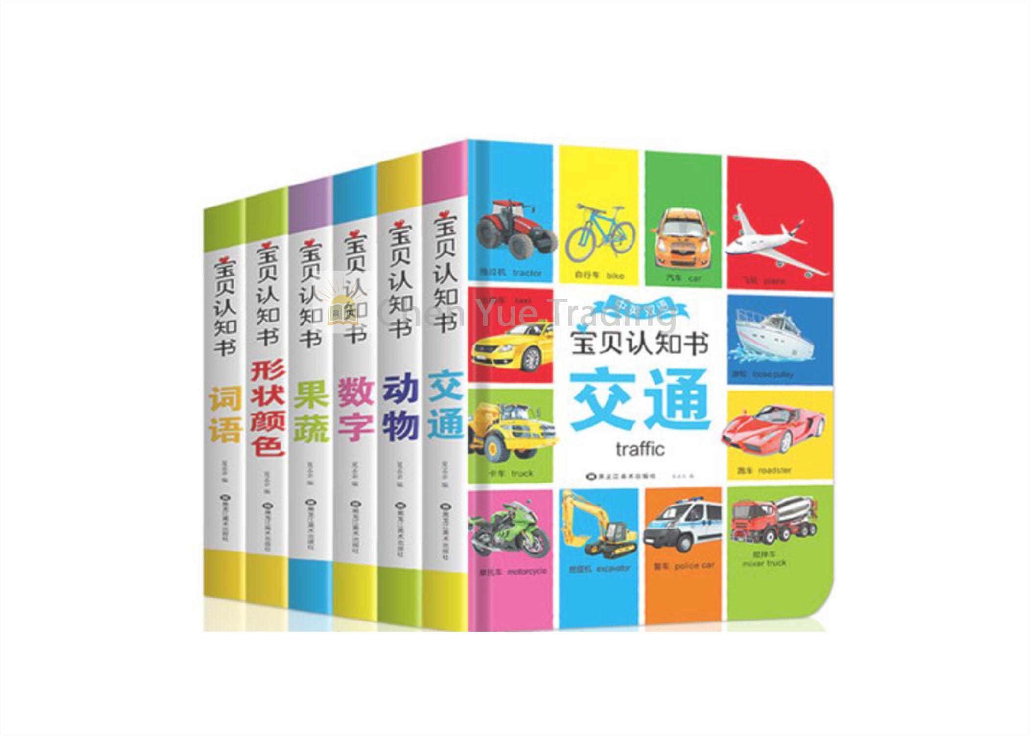 Ready Stock- Children learning books 全6册宝宝认知书交通 + 数字 + 动物 + 蔬果+ 形状颜色 + 词语