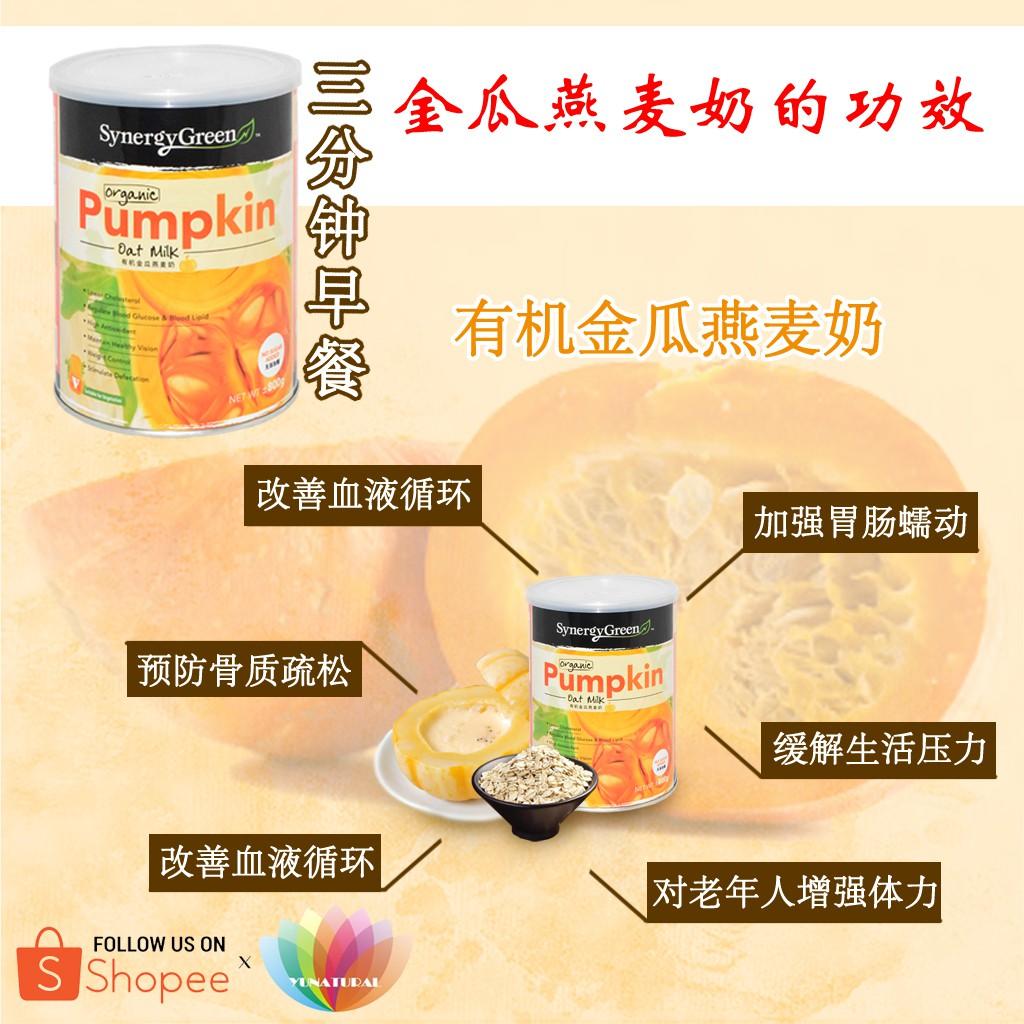 Organic Pumpkin Oat Milk (Sugar Free) 有机金瓜燕麦奶(无糖) 800g 奶 粉 宝宝 baby [Good Health Long Life]