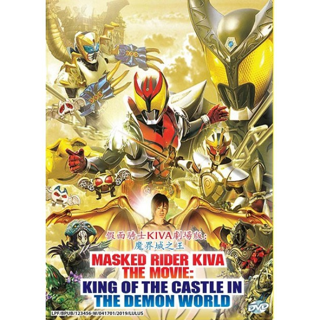JAPANESE ANIME DVD : MASKED RIDER KIVA THE MOVIE - KING OF THE CASTLE IN  THE DEMON WORLD