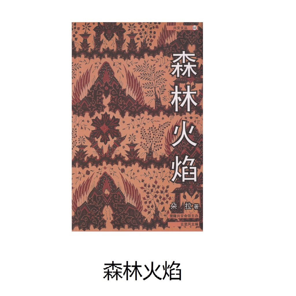 【大将出版社 - 小说】森林火焰 - 朵拉/短篇/小说