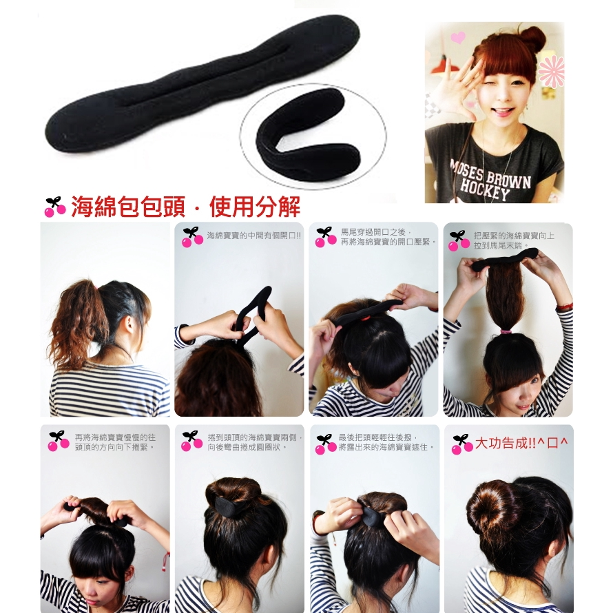 MALAYSIA- KLIP SANGGUL WANITA Magic Hair Clip Sponge Foam Bun Former Foam Twist Hair