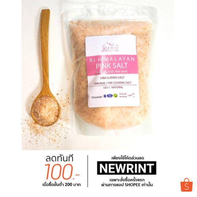 เกลือหิมาลายัน  เกลือหิมาลัย  ขนาดน้ำตาลทรายแดง (1-2 mm) 1 kg. สำหรับบ