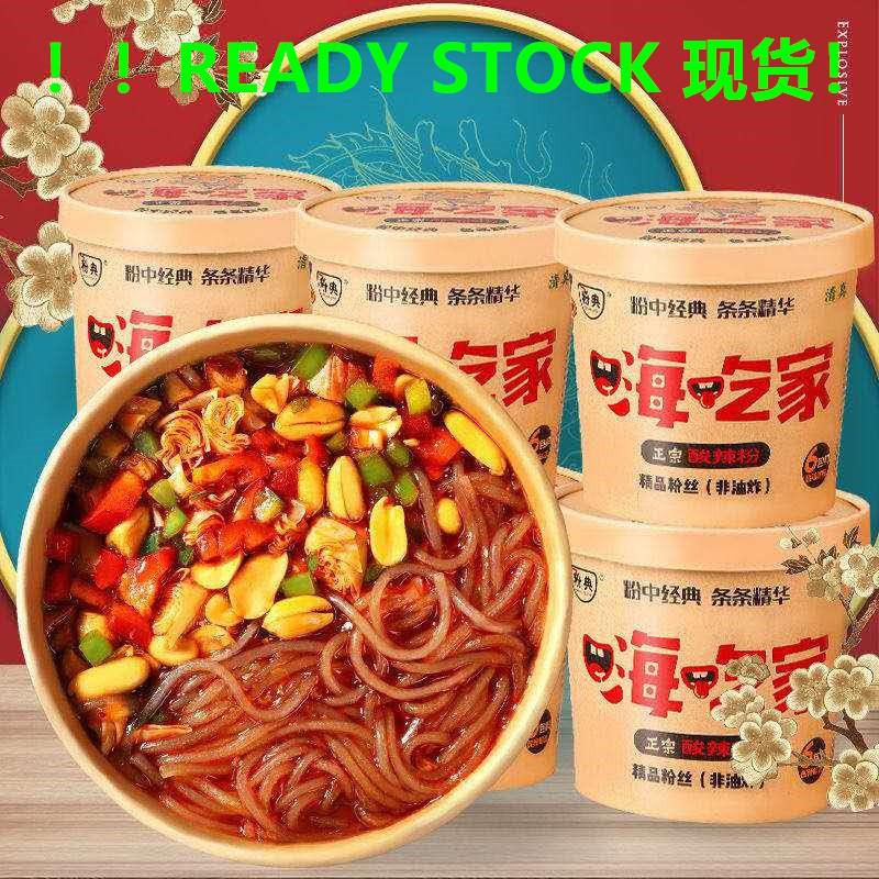 Ready Stock !!现货!! 嗨吃家酸辣粉(一桶132g)  红薯酸辣味粉丝  !! 现货 !! Spicy & Sour - Suhun - HALAL
