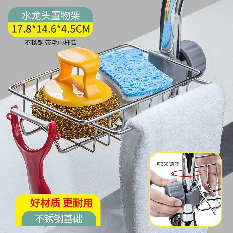 【Ready stock】水龙头置物架多功能厨房卫生间大直径收纳架不锈钢水池抹布沥水篮