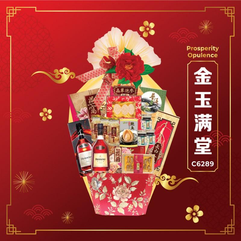 Prosperity Opulence 金玉满堂 C6289 |  新年礼篮 | CNY Hamper | Peninsular Malaysia Only |只限西马