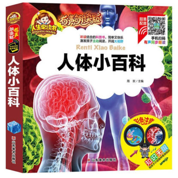 Ready Stock- Children Human Body education book 人体小百科 彩图注音版 有声朗读版