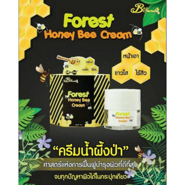 โค้ด BAMM ของแท้ ครีมน้ำผึ้งป่า forest honey bee