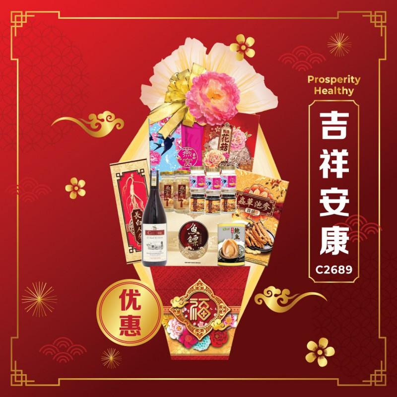 Prosperity Healthy 吉祥安康 C2689 | 新年礼篮 | CNY Hamper | Peninsular Malaysia Only |只限西马