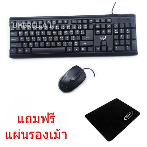 Primaxx KM-511 Waterproof Keyboard+Mouse USB ชุดคีย์บอร์ด+เมาส์ แถมฟรี แผ่นรองเม้าส์ (สีดำ)