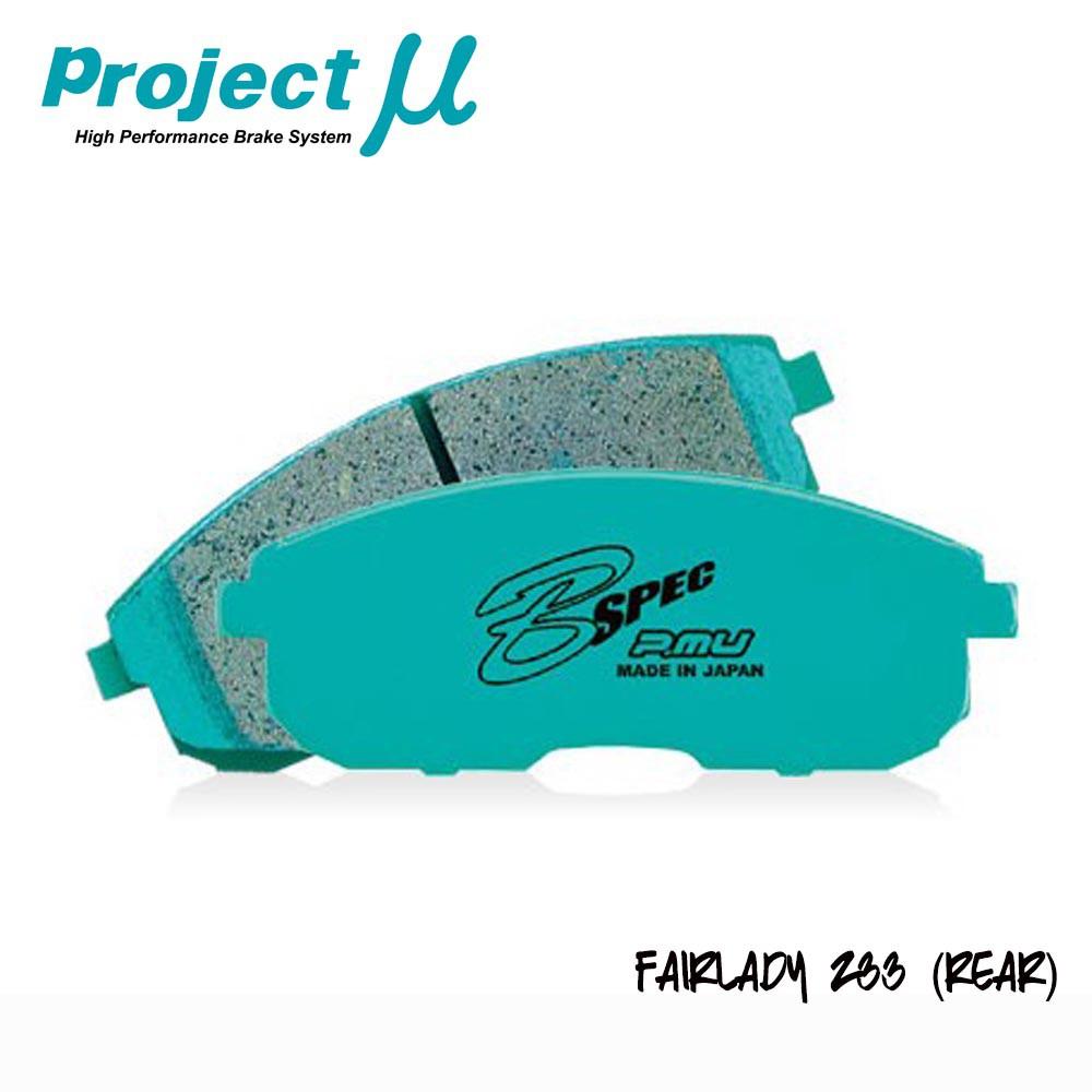PROJECT MU B SPEC -NISSAN FAIRLADY Z33 BRAKE PAD R209 (REAR)