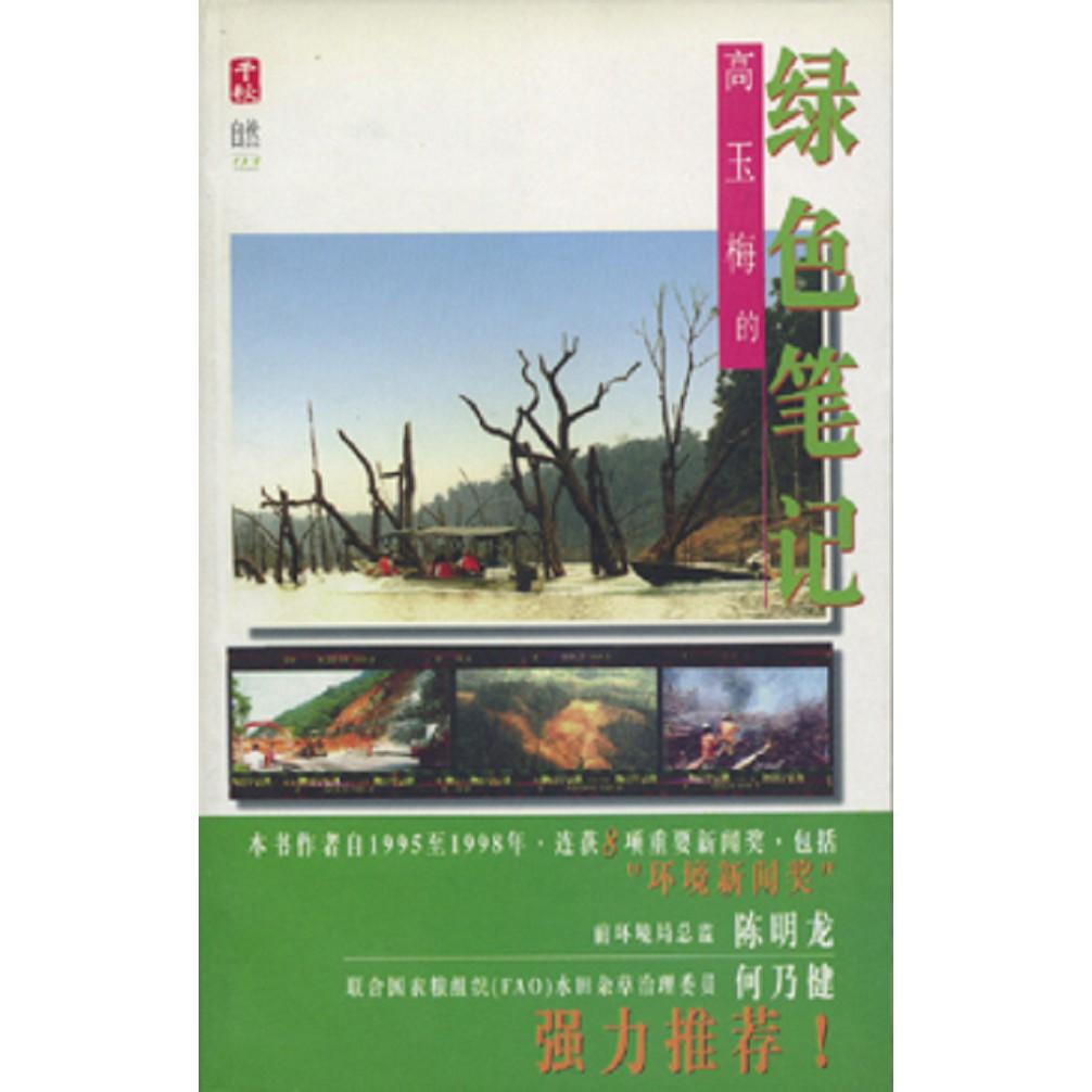 【大将出版社-瑕疵书系列】高玉梅的绿色笔记