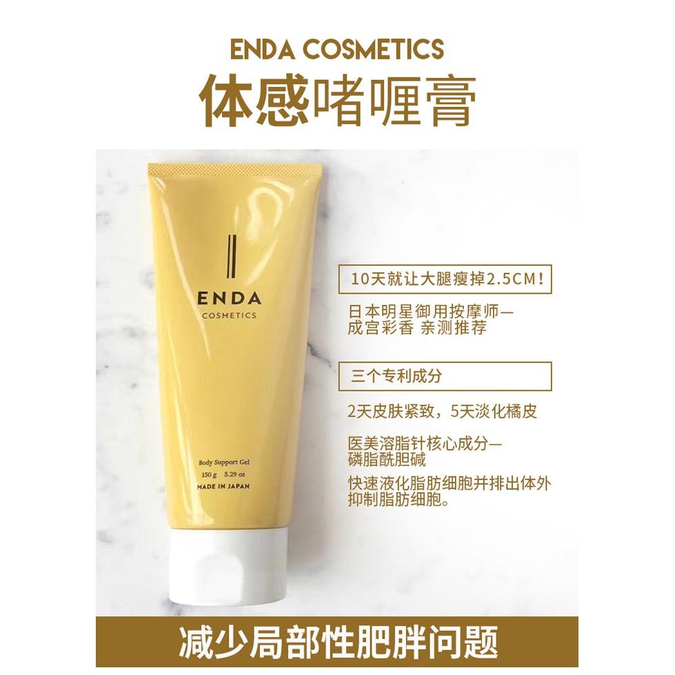 正品) 日本ENDA瘦身溶脂霜Japan Enda Slimming Gel 150g   Shopee Malaysia