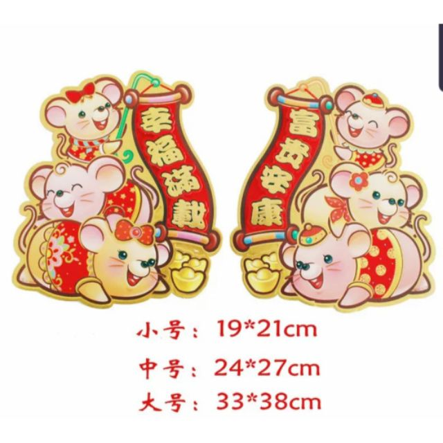 🏮🐁 2 pcs Mouse Year CNY Deco Card Size S , M and L / 鼠年装饰卡 小,中,大号 2pcs 🐁🧧