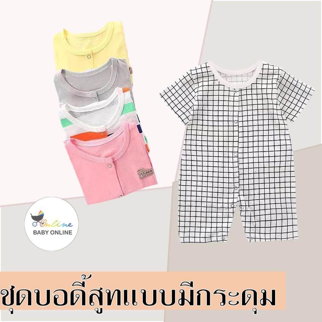 Babyonlineชุดบอดี้สูทสำหรับเด็กแรกเกิดแบบมีกระดุมหน้า(