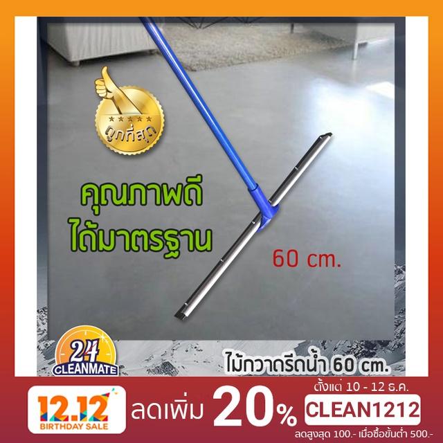 ไม้กวาดรีดน้ำ คุณภาพดี หน้ากว้าง 60 cm. - Cleanm