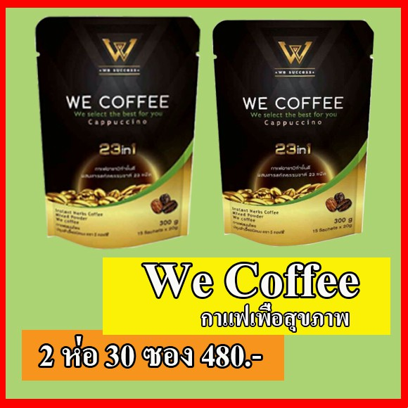 We Coffee วีคอฟฟี่ กาแฟวีคอฟฟี่ 2 ห่อ 3
