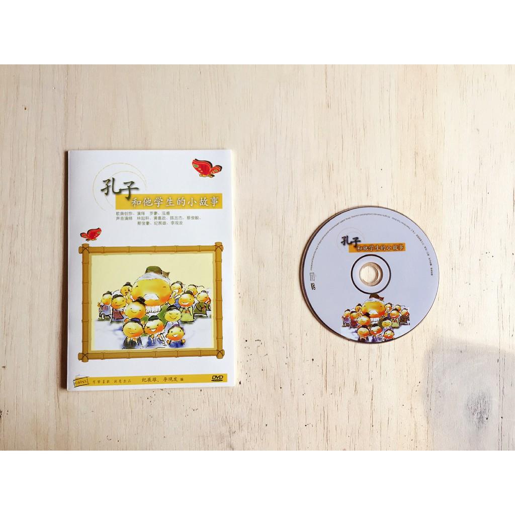 《孔子和他的学生》说说唱唱有关孔子小故事 DVD