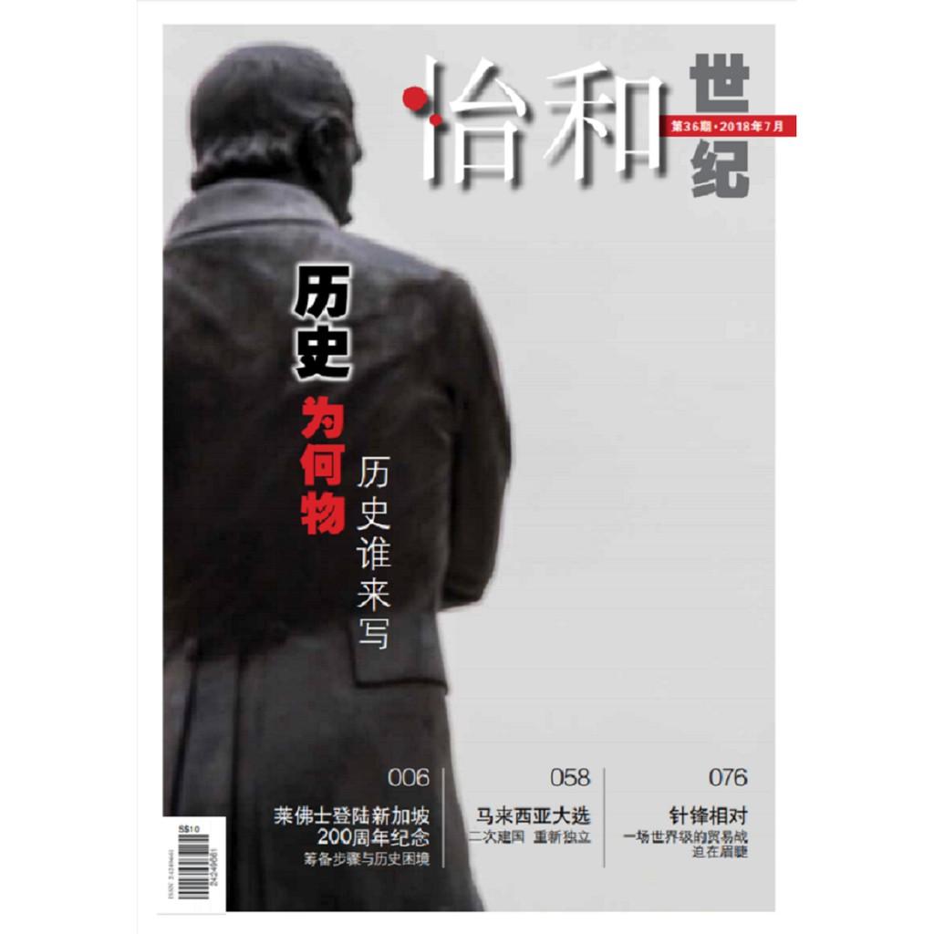 怡和世纪 第36期 - 杂志/新加坡/历史/殖民