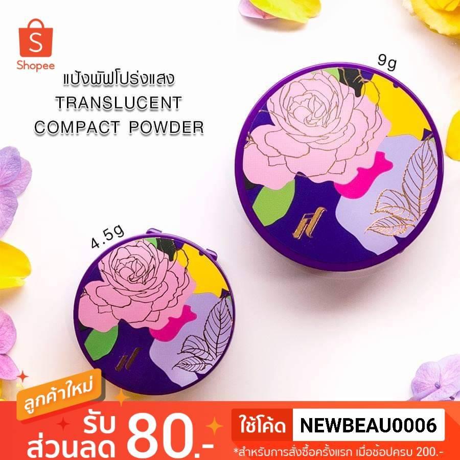 ✔ตลับจริง Srichand Translucent Compact Powder  แป้งโปร่งแสงควบคุมความมันในรูปแบบแป้งอั