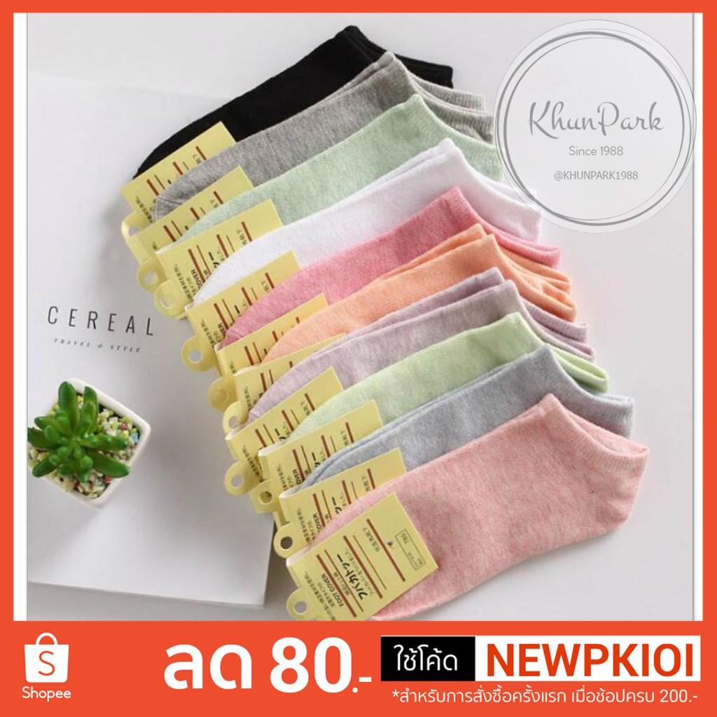 ถุงเท้าญี่ปุ่น ข้อสั้น 10+ สีพาสเทล ใส่ได้ทั้งหญิง-ช