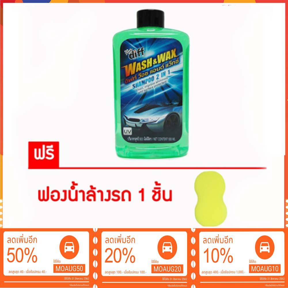 ราคาถูกสุดๆ+ส่งฟรี DIFF WASH AND WAX  ล้างพร้อมเคลือบ 500 มล. ใช้ได้กับรถทุกสี (ฟรีฟองน้ำล้างรถ 1