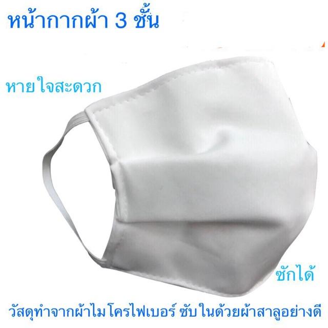 หน้ากากผ้าไมโครไฟเบอร์ 3 ชั้น หายใจ