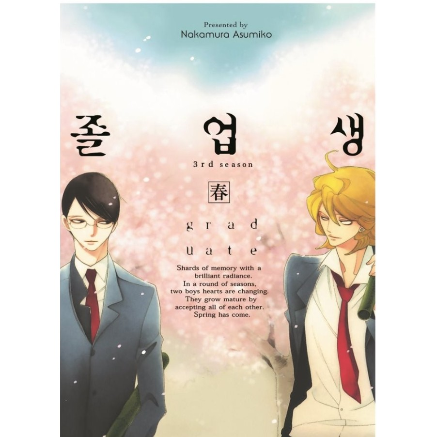 Classmates Doukyusei Yaoi ,Sora to hara Blanc Japanese Manga by Nakamura  Asumiko 同级生, Korean ver. | Shopee Malaysia