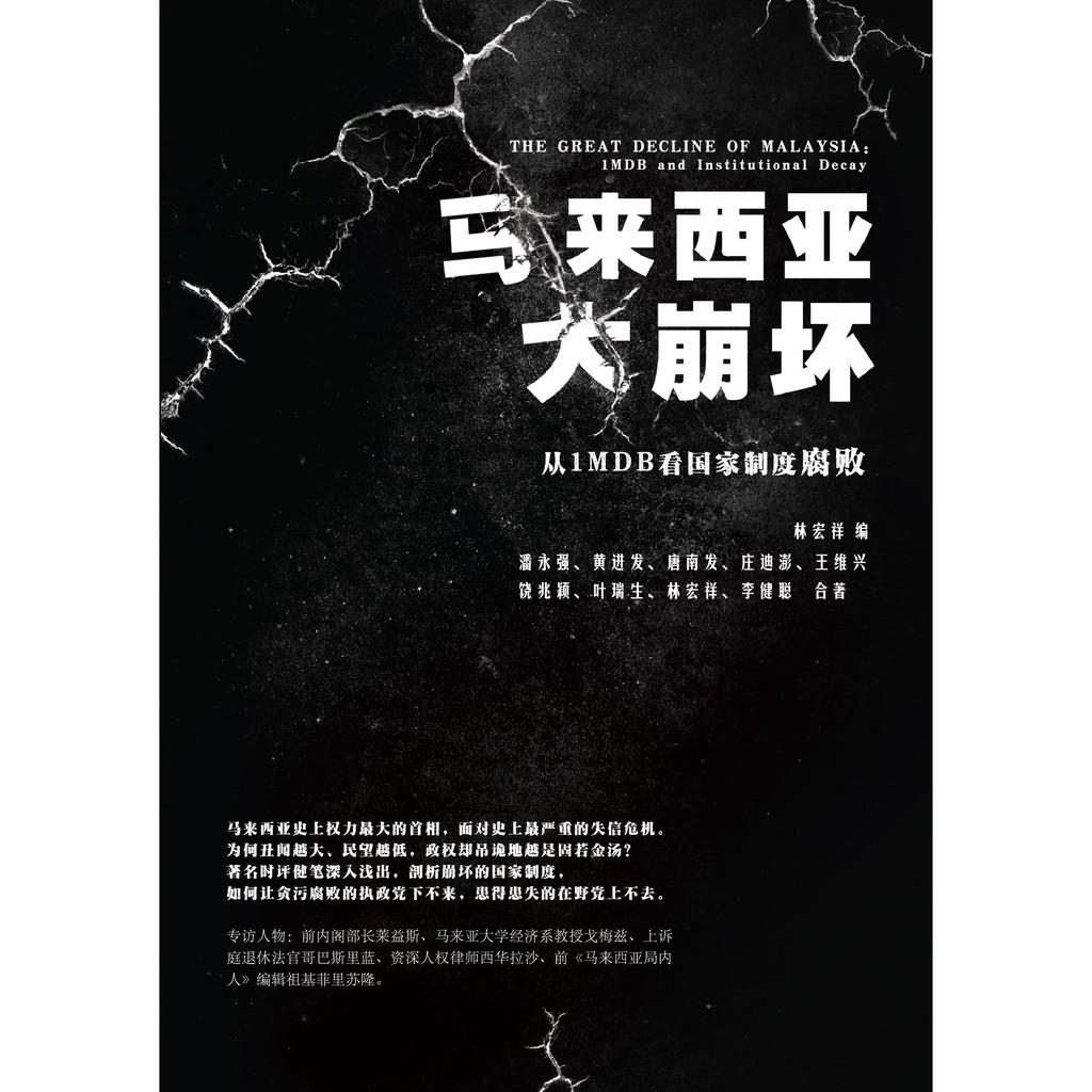 【大将出版社-政治】认识马来西亚 - 政治/国家/民意