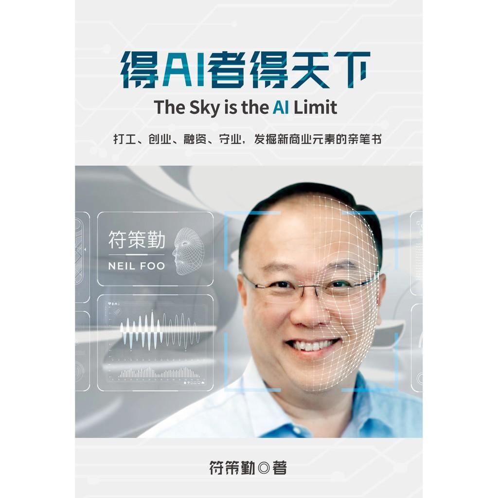 【大将出版社 - 商业】得AI者得天下 - THE SKY IS THE AI LIMIT