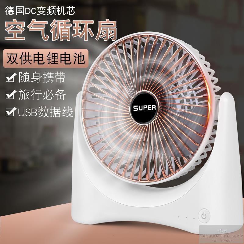 Silent Desktop Fan-a Portable Square USB Fan Rechargeable