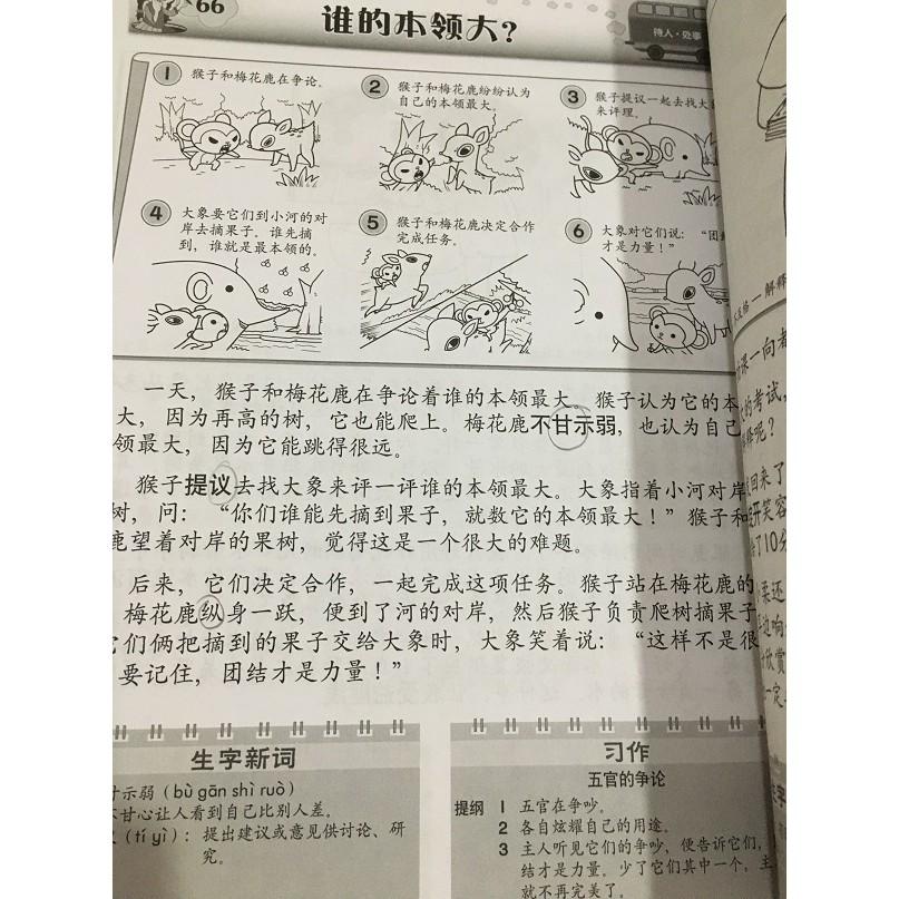 [Used] Primary School Reference Book - 第一阶段 华文范文 KSSR 1 2 3 Standards KBAT