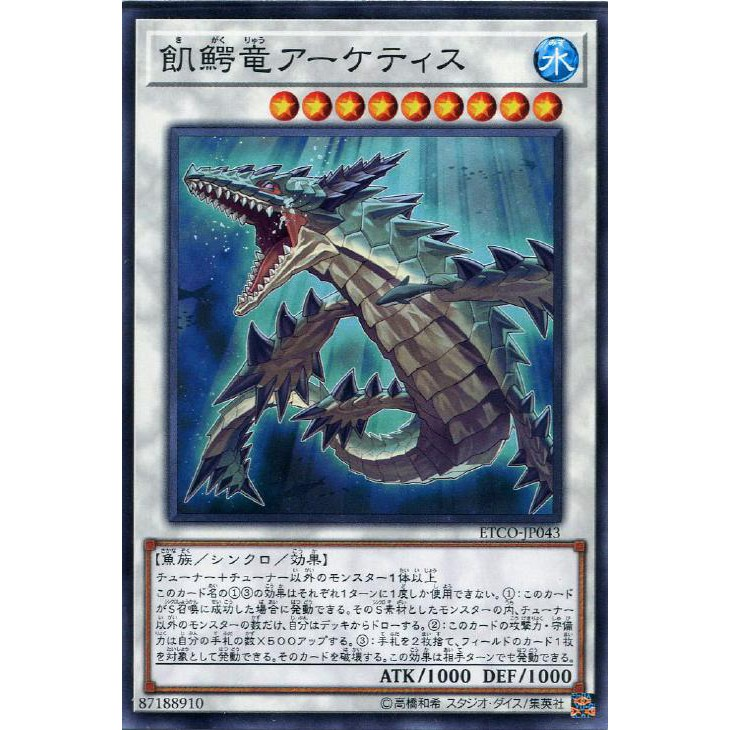 CROS-JP043 Yugioh Secret Frightfur Chimera Japanese