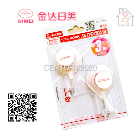 RIMEI Powerful Suction Hook Bathroom Kitchen Hook With Metal Hook 2704