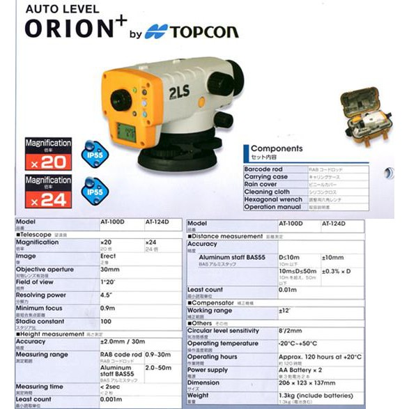 KDS AT-100D Orion Distance Height Auto Level MEASUREMENT MEASURER LEVELLING