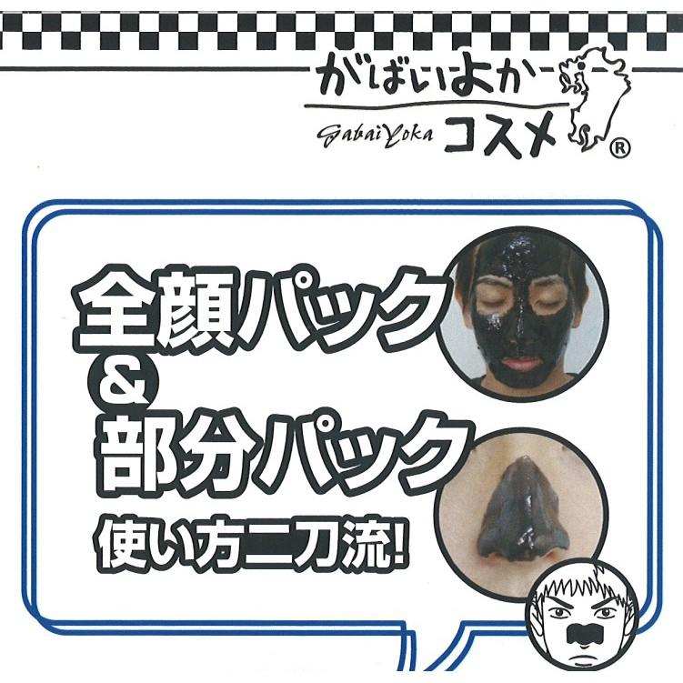 Gabaiyoka Pack Charcoal Black For Men (90g)