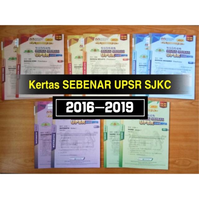 [TNY] Kertas Soalan Peperiksaan Sebenar UPSR (SJKC) 2016-2019 - [Past Year Paper SJKC]