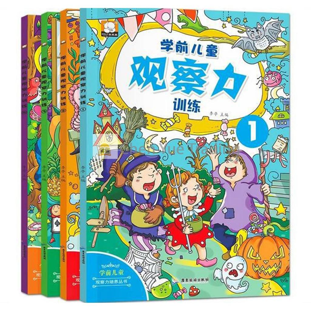 Ready Stock - Children Observation Development Books/ 全套4册儿童观察力训练书全脑智力开发提高逻辑思维推理潜能书籍