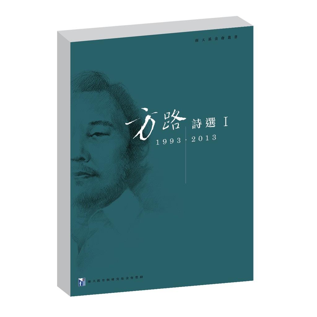 【有人出版社】方路诗选 I 1993-2013