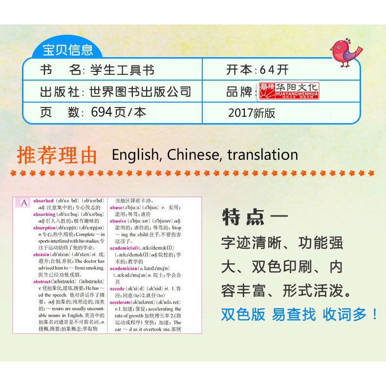 English and Chinese translation, interpretation, reference