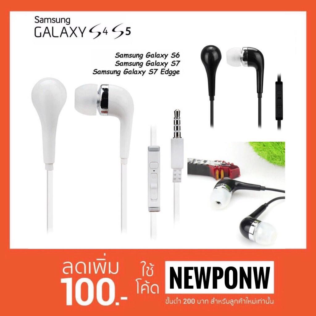 หูฟัง Samsung Small Talk Earphone ใช้ได้ทุกรุ่น J2 J5 J7 A5 A7 S6 S7 Note 4 Note 5 หูฟังซัมซุง ของแท้ รับประกัน 1 ป