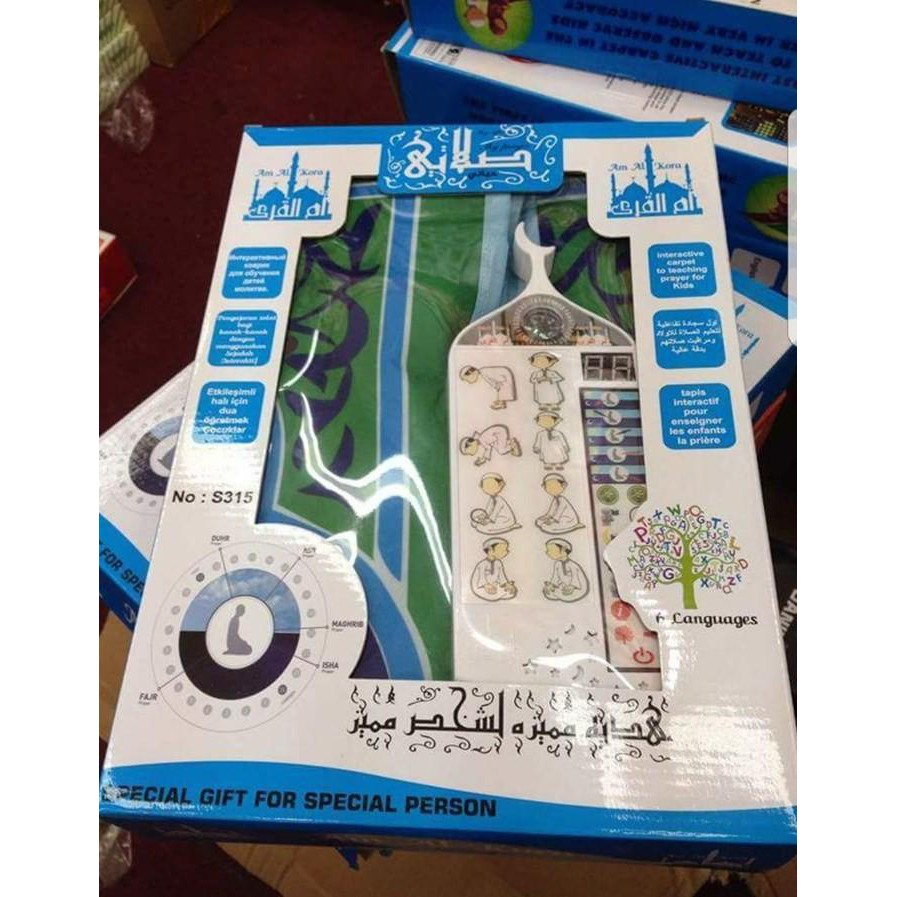eSajadah digital sajadah for solat for kids and adults Muslim solat sajadah