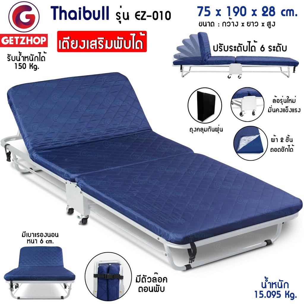 Thaibull เตียงเสริมพับได้ เตียงนอน พร้อมเบาะรองนอน เตียงเหล็ก มีล้อ 190x75x28 cm. รุ่น 2107 E