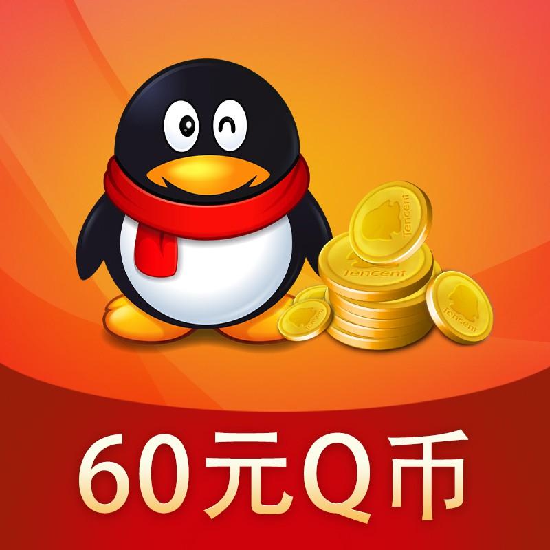 QQ 币60 (可以充值Q币,和腾讯旗下任何一款游戏)
