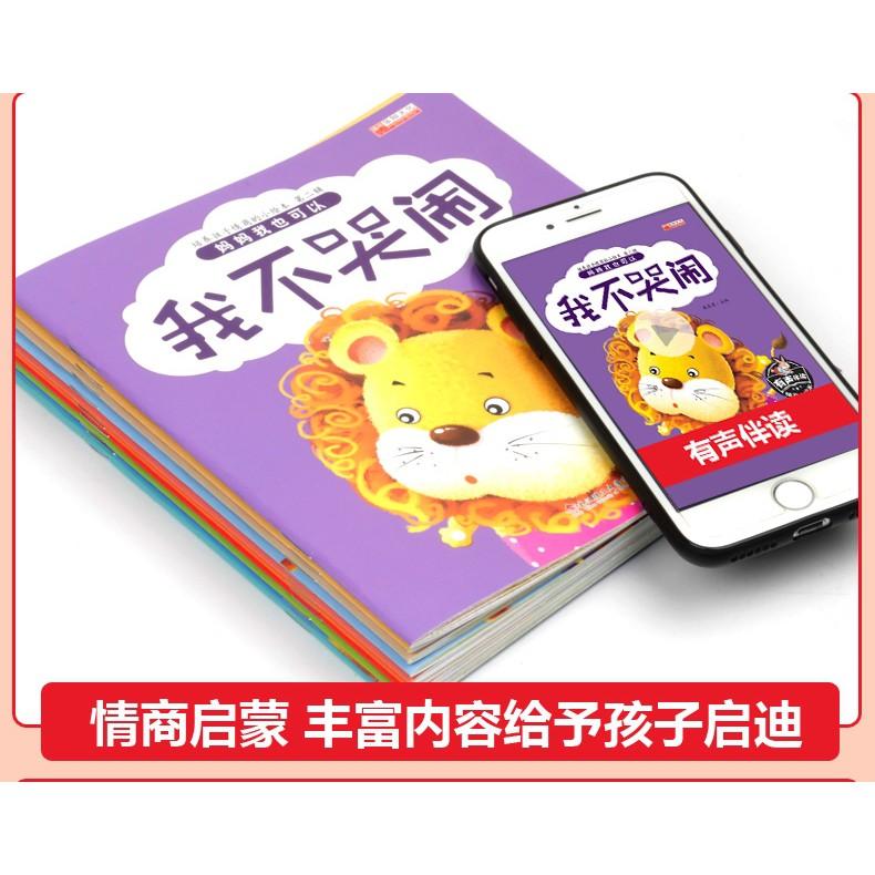 OFFER!! Ready Stock-Children EQ management books 培养孩子情商的小绘本全套10册妈妈我也可以0-6岁孩子启蒙认知书