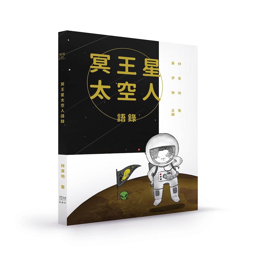 【三三出版社 - 清风】冥王星太空人語錄 - 冥王星/林韦地/语录