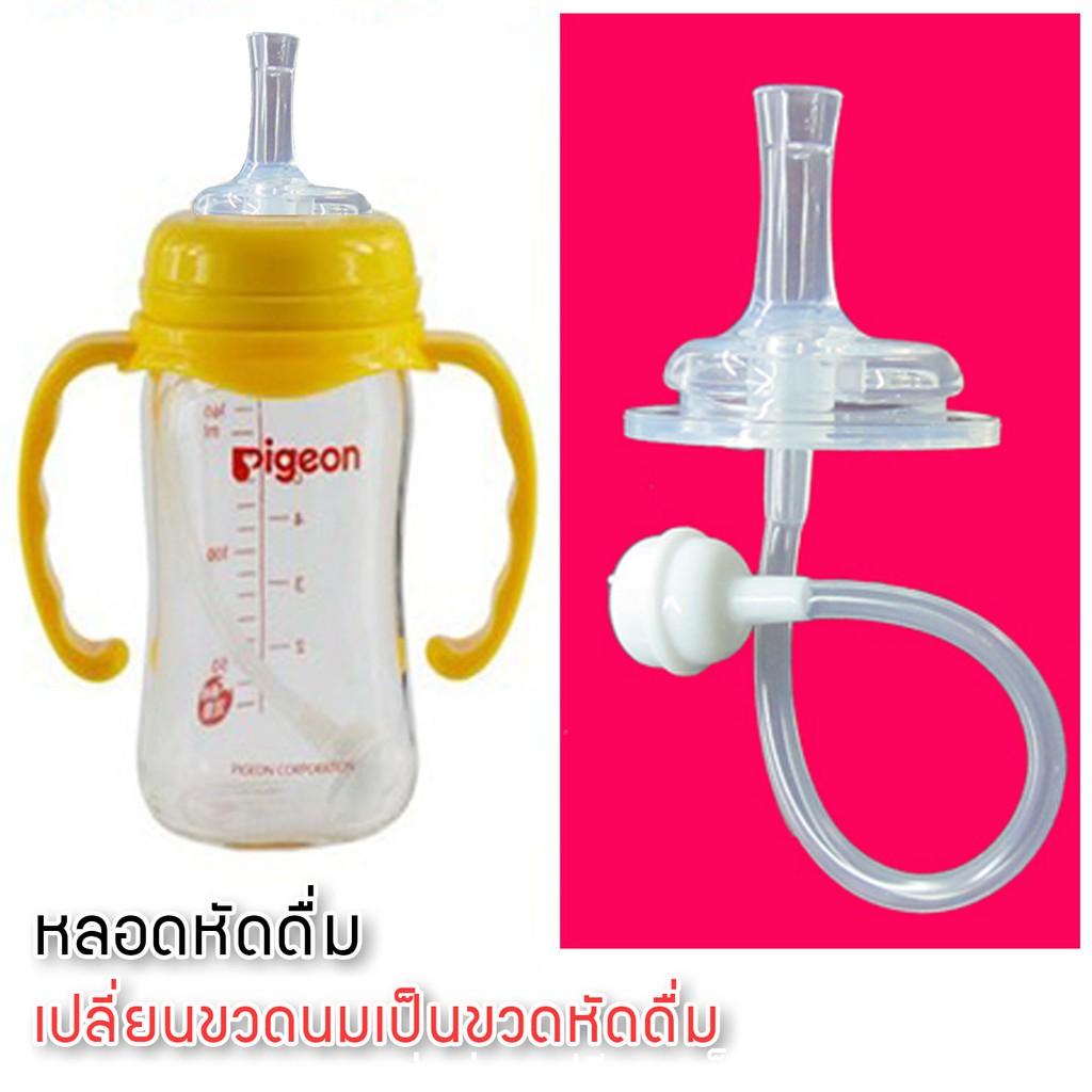 หลอดหัดดื่ม เปลี่ยนขวดนมคอกว้าง ให้เป็นขวดหัดดื่ม (เก็บเงินปลายทา