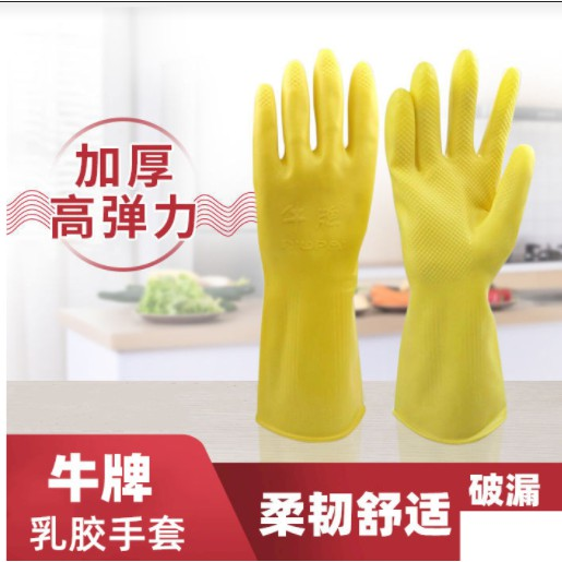 Thickened cow brand latex laundry house wash rubber leather gloves wear-resistant